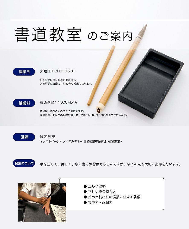 書道教室生徒募集案内(サイト用).jpg