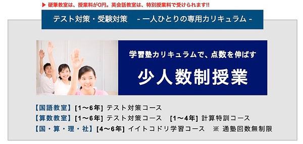 学習塾カリキュラムご案内(2021年度)2.jpg