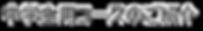 freefont_logo_ume-pgo4 (18).png