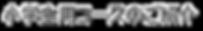 freefont_logo_ume-pgo4 (17).png