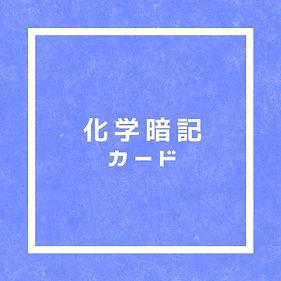 kagaku_edited.jpg