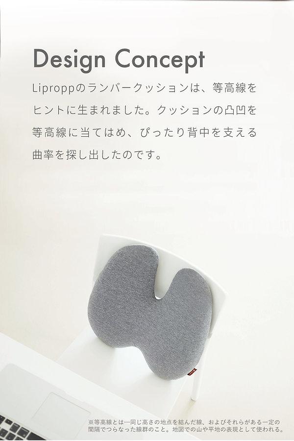 Liproppランバークッション