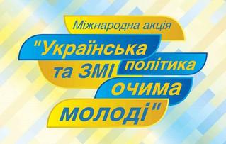 """Міжнародна акція """"Українська політика та ЗМІ очима молоді"""""""