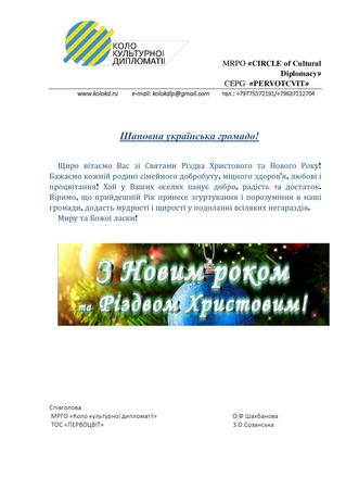 Вітаємо українську громаду зі Святами Різдва Христового та Нового року!