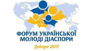 Форум Української молоді діаспори «Дніпро 2017»