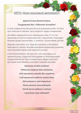Сердечно дякуємо Карасьовій Олені за популяризацію української пісні!
