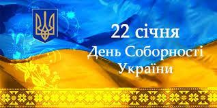 22 січня – День Соборності України.