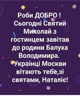 допомога родины Володимира Балуха