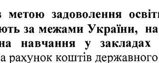 Безкоштовне навчання в Україні