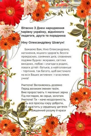 Ніно Олександрівно, з Днем народження!