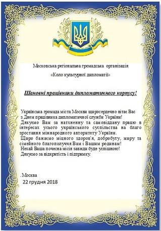 День працівника дипломатичної служби України