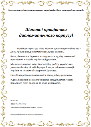 100-річчя дипломатичної служби України