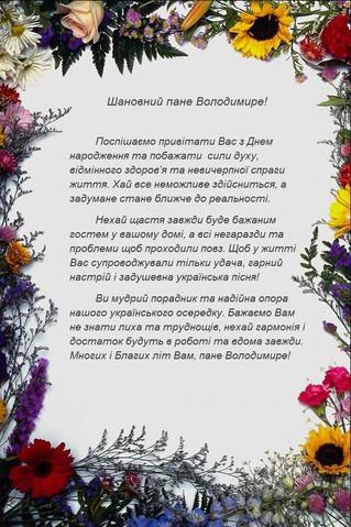 З Днем народження, Володимире Степановичу!