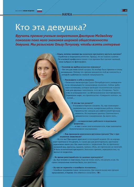 Статья модели в журнале.