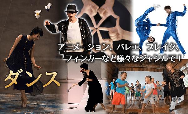 トップ_ダンス.png