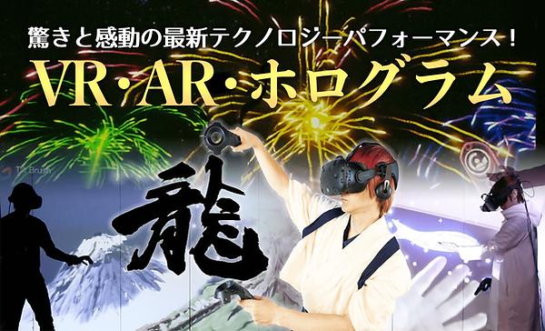 トップ_VR.png