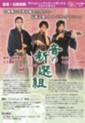 newA4冊子12P-P13_新撰組2.jpg