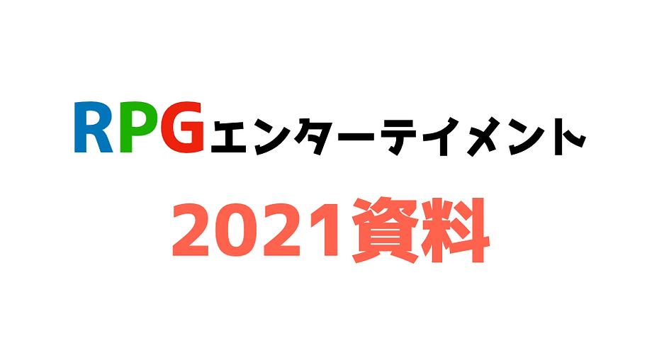 スクリーンショット 2021-02-17 10.10.09.png