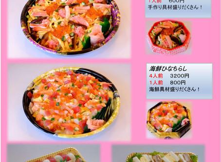 銀しゃりのひなちらし寿司、ご予約承り中!