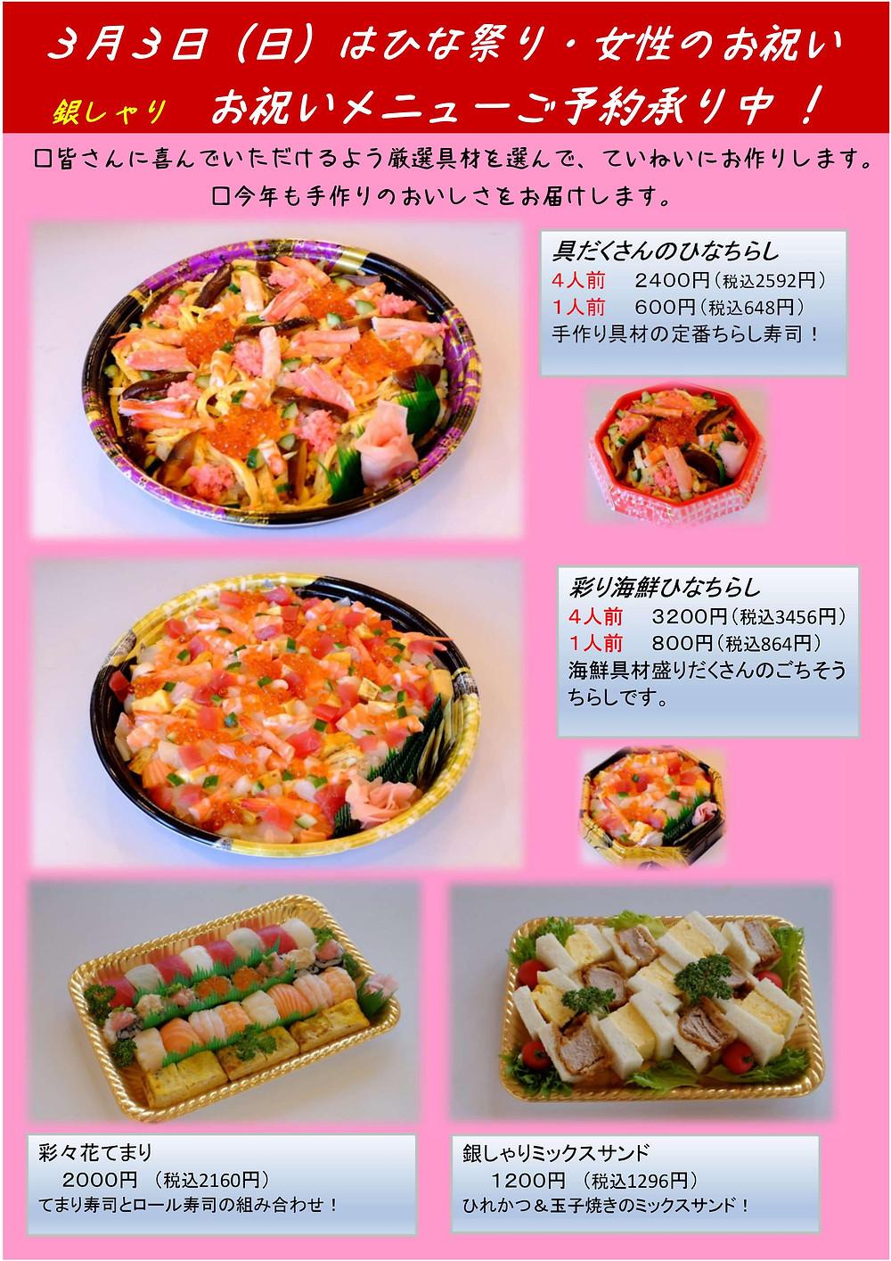 雛ちらし寿司写真-1