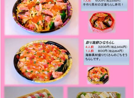 【銀しゃり坂下店】雛ちらし寿司ご予約承り中です!