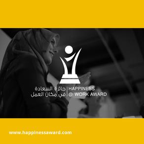 دعوة للمشاركة في جائزة السعادة في مكان العمل 2018
