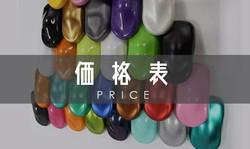 ラッピング価格表