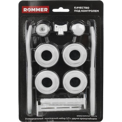 ROMMER 3/4 монтажный комплект 11 в 1 (RAL9016) c 2мя кронштейнами NEW