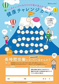 チャレンジマップ_長時間労働_入稿ol-1.jpg