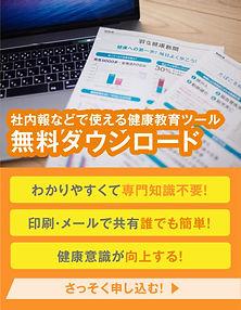 無料ダウンロード_メインバナーSP.jpg