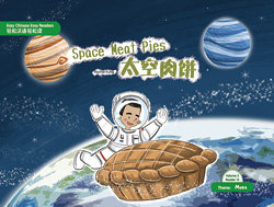 Space Meat Pies 太空肉餅