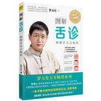 圖解舌診(修訂升級版)
