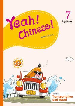 Yeah! Chinese! Big Book 7