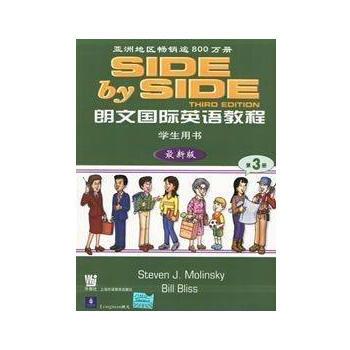朗文國際英語教程(第3冊)(學生用書+練習冊)