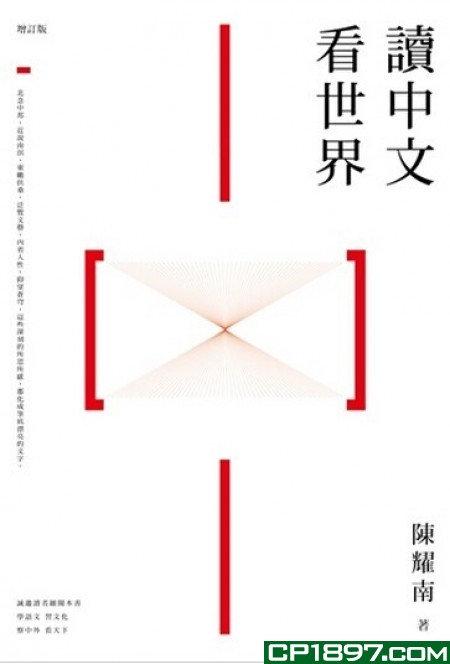 讀中文  看世界(增訂版)