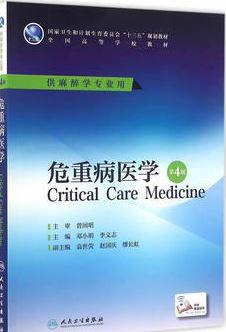 危重病医学(第4版/本科麻醉/配增值) 9787117226349 邓小明,李文志 人民卫
