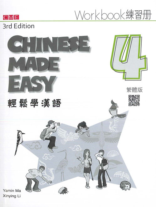 Chinese Made Easy Workbook (3rd Ed, Traditional, Level 4)