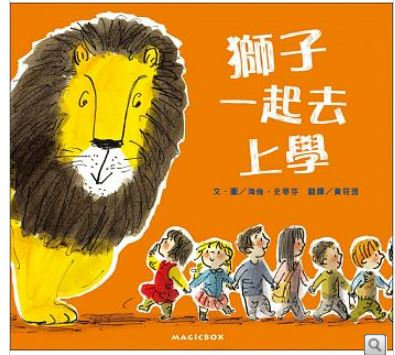 獅子一起去上學(精)