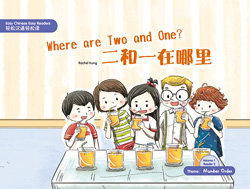 Where are Two and one? 二和一在哪裡