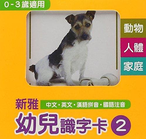 新雅幼兒識字卡2:動物人體家庭