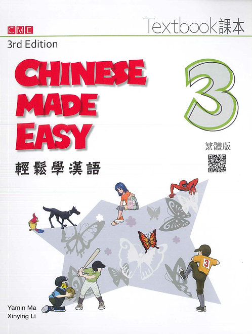 Chinese Made Easy Textbook (3rd Ed, Traditional, Level 3)