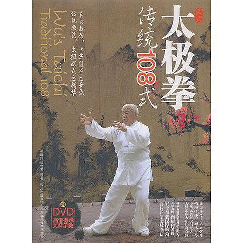 武式太極拳傳統108式(附1DVD)