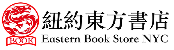 Eastern Bookstore 紐約東方書店