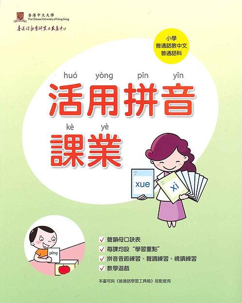 活用拼音課業