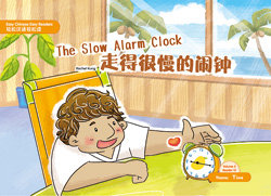 The Slow Alarm Clock 走得很慢的鬧鐘