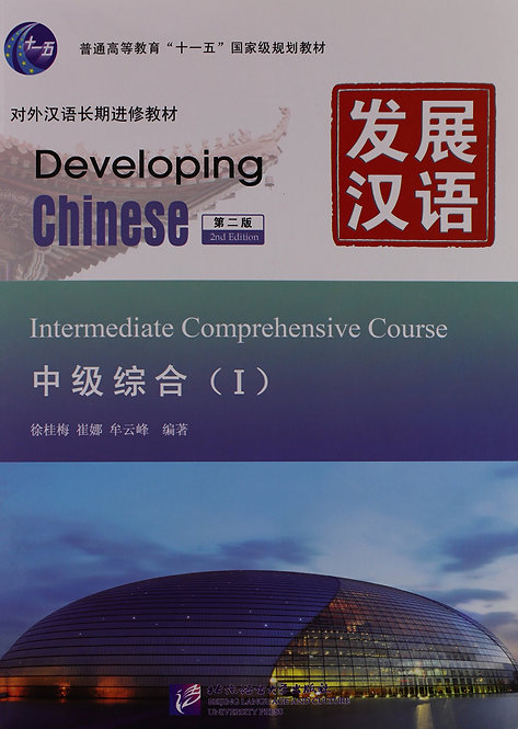 Developing Chinese-Intermediate Comprehensive Course-I(2nd Edition)