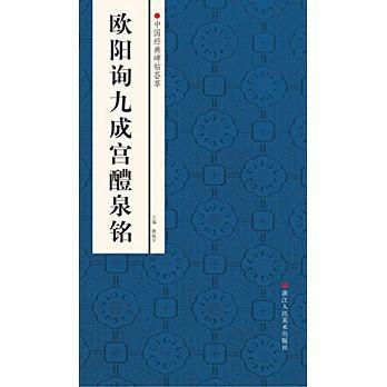 中國經典碑帖薈萃──歐陽詢九成宮醴泉銘