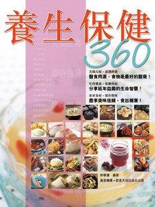 養生保健360