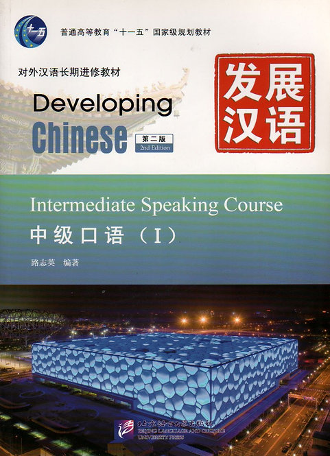 Developing Chinese: Intermediate Speaking Course 1 (2nd Ed.) (w/MP3)