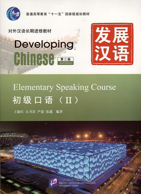 Developing Chinese: Elementary Speaking Course 2 (2nd Ed.)